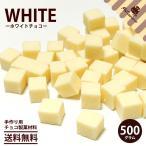 チョコレート 製菓材料 チョコペレット ホワイト 500g 送料無料 [ チョコ ホワイトチョコ スイーツ 製菓 カカオマス お菓子材料 大容量 ]