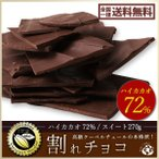 予約販売  割れチョコ 訳あり ハイカカオ 72% 300g クーベルチュール使用 送料無料 お試し ポイント消化 チョコレート