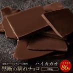 予約販売  割れチョコ 訳あり ハイカカオ 86% 300g クーベルチュール使用 送料無料 お試し ポイント消化 チョコレート