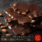予約販売  割れチョコ 訳あり ハイカカオ 72% ごろごろアーモンド 300g クーベルチュール使用 送料無料 お試し ポイント消化 チョコレート