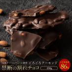 予約販売  割れチョコ 訳あり ハイカカオ 86% ごろごろアーモンド 300g クーベルチュール使用 送料無料 お試し ポイント消化 チョコレート