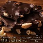 割れチョコ 訳あり スイート ごろごろカシューナッツ 1kg クーベルチュール使用 送料無料 スイーツ 割れ チョコレート 業務用 大容量 冷蔵便