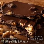 割れチョコ 訳あり スイート ごろごろくるみ 1kg クーベルチュール使用 送料無料 スイーツ 割れ チョコレート 業務用 大容量 1キロ