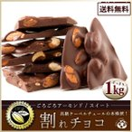 割れチョコ 訳あり スイート ごろごろアーモンド 1kg クーベルチュール使用 送料無料 スイーツ 割れ チョコレート 大容量 1キロ 冷蔵便