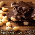 割れチョコ 訳あり スイート マカダミアナッツ 1kg クーベルチュール使用 送料無料 スイーツ 割れ チョコレート 大容量 1キロ