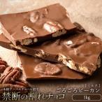 割れチョコ 訳あり ミルク ごろごろピーカンナッツ 1kg クーベルチュール使用 送料無料 スイーツ 割れ チョコレート 大容量 1キロ 冷蔵便
