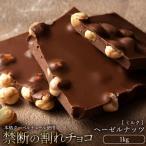割れチョコ 訳あり ミルク ごろごろヘーゼルナッツ 1kg クーベルチュール使用 送料無料 スイーツ 割れ チョコレート 大容量 1キロ