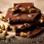 割れチョコ 訳あり ミルク ごろごろピスタチオ 1kg クーベルチュール使用 送料無料 スイーツ チョコレート 業務用 大容量 1キロ