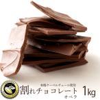 割れチョコ 訳あり ミルク オペラ 1kg クーベルチュール使用 送料無料 スイーツ 割れ チョコレート 業務用 大容量 1キロ