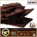 割れチョコ 訳あり ハイカカオ 1kg クーベルチュール使用 送料無料 スイーツ 割れ チョコレート 業務用 大容量 1キロ