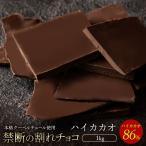 割れチョコ 訳あり ハイカカオ 86% 1kg クーベルチュール使用 送料無料 スイーツ 割れ チョコレート 業務用 大容量 1キロ