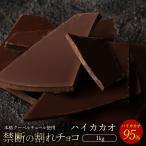 割れチョコ 訳あり ハイカカオ 95% 1kg クーベルチュール使用 送料無料 スイーツ 割れ チョコレート 業務用 大容量 1キロ