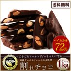 割れチョコ 訳あり ハイカカオ 72% ごろごろアーモンド 1kg クーベルチュール使用 送料無料 スイーツ チョコレート 業務用 大容量 冷蔵便
