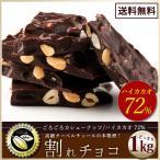 割れチョコ 訳あり ハイカカオ 72% ごろごろカシューナッツ 1kg クーベルチュール使用 送料無料 スイーツ チョコレート 1キロ