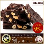 割れチョコ 訳あり ハイカカオ 95% ごろごろカシューナッツ 1kg クーベルチュール使用 送料無料 スイーツ チョコレート 1キロ