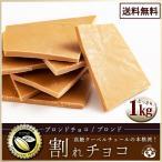 割れチョコ 訳あり ブロンドチョコ 1kg クーベルチュール使用 送料無料 ゴールドチョコ スイーツ 割れ チョコレート 大容量 1キロ 冷蔵便