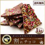 割れチョコ 訳あり ポッピンカラフル(スイート) 1kg クーベルチュール使用 送料無料 スイート スイーツ チョコレート 大容量 1キロ