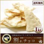 割れチョコ 訳あり 玄米おからパフ(ホワイト) 1kg クーベルチュール使用 送料無料 ホワイト スイーツ チョコレート 大容量 1キロ
