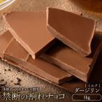 割れチョコ 訳あり ダージリン(ミルク) 1kg クーベルチュール使用 送料無料 スイート ミルク チョコレート 業務用 大容量 1キロ