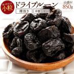 プルーン 種抜きプルーン 850g 食べやすい小粒タイプ ドライプルーン 送料無料 種なし [ ドライフルーツ 無添加 砂糖不使用  小粒 ] 1kgより少し少ない850g