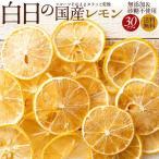 白日の国産レモン 30g 無添加 砂糖不使用 国産 愛媛県産 ドライフルーツ レモン れもん 柑橘 送料無料 お試し サイズ