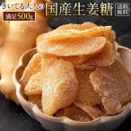 国産 生姜糖 きいてる大人の国産生姜糖 500g 高知県産  しょうが 生姜 ジンジャー 生姜チップ 送料無料 大容量