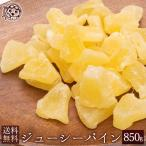 ドライフルーツ ジューシーパイン 850g 送料無料 ドライパイン パイナップル 乾燥果物  ドライ フルーツ 大容量 お徳用
