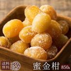 ドライフルーツ 蜜金柑 850g 送料無料 ドライ フルーツ きんかん 金柑 キンカン 乾燥果物 ドライフルーツ ドライ フルーツ 大容量 お徳用