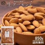 アーモンド  生 850g 無塩  無添加 [生アーモンド 無塩 送料無料 ナッツ 訳あり わけあり ポイント消化 ]  1kgより少し少ない850g