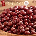 小豆 国産 北海道産 大納言小豆 850g 送料無料 【高級 国内産 グルメ 雑穀米】