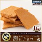 割れチョコ 訳あり バタースコッチチョコ 1kg クーベルチュール使用 送料無料 スイーツ 割れ チョコレート 業務用 大容量 1キロ 冷蔵便