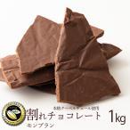 割れチョコ 訳あり スイート モンブラン 1kg クーベルチュール使用 送料無料 スイーツ 割れ チョコレート 業務用 大容量 1キロ 冷蔵便