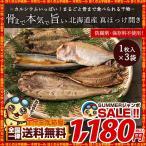 干物 骨まで本気で旨い 北海道産 真ほっけ開き 1枚入x3袋 2種類の味から選べる [ 開き ...