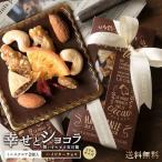 プチギフト ハイビター チョコレート 幸せとショコラ (中) スクエア型 ミニサイズ ギフト スイーツ 送料無料