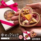 バレンタイン 2021 チョコ プチギフト チョコ ルビーチョコレート 幸せとショコラ ルビー ミニハート型 1個入 ギフト スイーツ 送料無料 お返し チョコレート