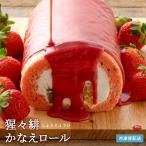 送料無料 フルーツロールケーキ 猩々緋(しょうじょうひ)かなえロール 苺 いちご 誕生日 バースデー お祝い 結婚記念日 結婚祝い 訳あり スイーツ