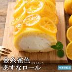 ギフト 金糸雀色あすなロールケーキ 金糸雀色のレモンロールケーキ 瀬戸内レモンソース使用 [ 誕生日 お祝い プレゼント ] (訳あり わけあり ワケあり) わけあり