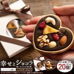 バレンタイン 2021 チョコ プチギフト ハイビター チョコレート 幸せとショコラ ミニハート型 大量 20個セット かわいい スイーツ 送料無料