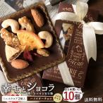 プチギフト ハイビター チョコレート 幸せとショコラ (中) スクエア型10個セット ミニサイズ ギフト スイーツ 送料無料