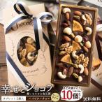 ハイビター チョコレート 幸せとショコラ (大) タブレット型10個セット ギフト スイーツ 送料無料 まとめ買い
