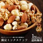 ミックスナッツ 1kg(500g×2) 4種の満足ミックスナッツ [ クルミ カシューナッツ アーモンド マカダミア 無塩 無添加 ナッツ ] わけあり 訳あり