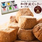ギフト お菓子 クッキー 送料無料 8種から6個が選べる高級砂糖 和三盆クッキー 讃岐和讃盆くっきぃ6個セット スイーツ フレーバー
