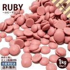 ルビーチョコレート 製菓材料 チョコペレット ルビー 1kg(500gx2) 送料無料 [ チョコ ルビーチョコ スイーツ 製菓 カカオマス お菓子材料 大容量 ]