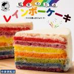 スイーツ ケーキ 送料無料 レインボーケーキ 世界のケーキ カラフルケーキ アメリカ発  5号 [ 誕生日 ケーキ スイーツ ギフト]   お取り寄せスイーツ 冷凍便