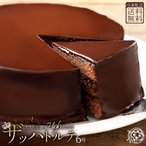スイーツ ザッハトルテ ケーキ 送料無料 ハイカカオ ザッハトルテ 世界のケーキ 6号 [ 誕生日 ケーキ スイーツ ギフト]   お取り寄せスイーツ セール SALE