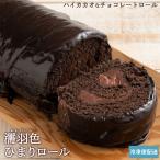 送料無料 濡羽色ひまりロールケーキ チョコロール  チョコ ケーキ 誕生日 バースデー お祝い 結婚記念日 結婚祝い 訳あり スイーツ