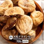 いちじく ドライいちじく 無添加 大粒 いちじく 1kg ドライフルーツ イチジク 無花果 送料無料 SALE
