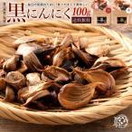 黒にんにく 香川県産 100g 小・中 2種から選べる 食べやすさと美味しさ! 送料無料 [ 黒ニンニク 発酵にんにく ポイント消化 健康 国産 ]