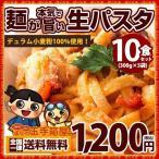 生パスタ 2種類から選べる讃岐の生パスタ 10食(300g×5袋) 送料無料