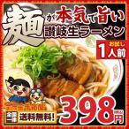 ≪お一人様1個まで!≫ ラーメン 麺が本気で旨いラーメン お試し1食 選べるスープ付き お取り寄せ 送料無料 ご当地 SALE セール